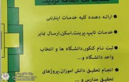 برنامه های مسجد نت