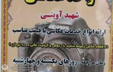 واحد عکاسی شهید آوینی کانون فرهنگی امام عصر(عج)