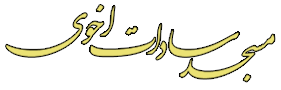 پایگاه اطلاع رسانی مسجد سادات اخوی