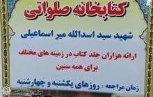 کتابخانه صلواتی شهید میراسماعیلی کانون فرهنگی امام عصر (عج)