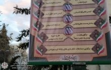 گزارش برنامه های بسیج مسجد در ایام الله دهه فجر سال 97