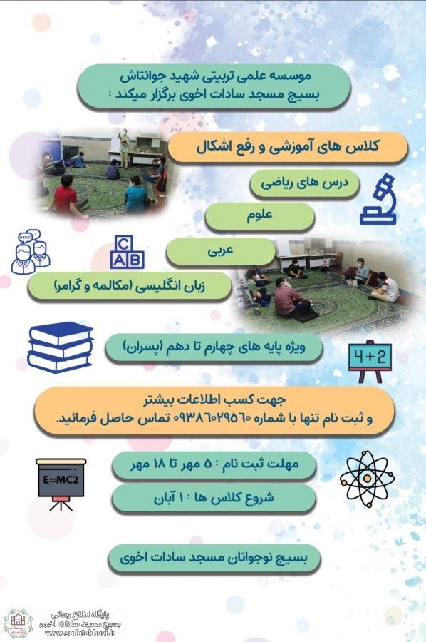 افتتاح واحد علمی-تربیتی شهید جوانتاش