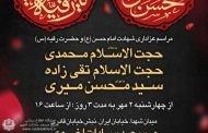 اعلامیه مراسم هیئت ابناالزهرا(سلام الله علیها)