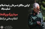 سالگرد شهادت سردار سپهبد حاج قاسم سلیمانی تسلیت باد